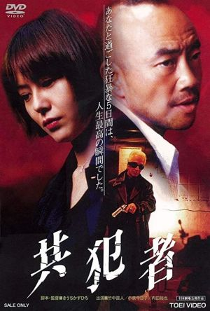 The Accomplice film poster