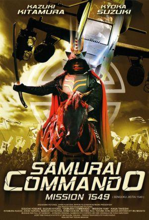 Samurai Commando Mission 1549 film poster