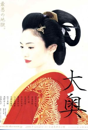 Oh-Oku The Women Of The Inner Palace film poster