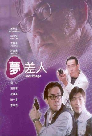 Cop Image film poster