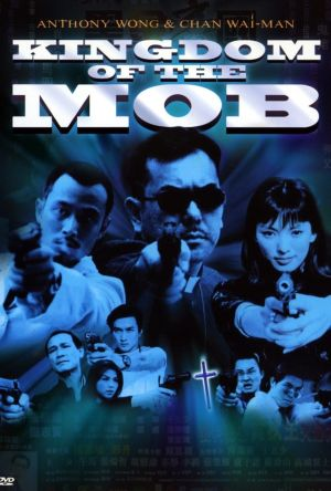 The Kingdom of Mob film poster