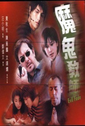 Evil Fade film poster