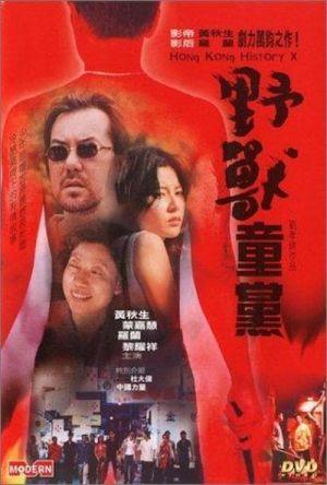 Hong Kong History X film poster