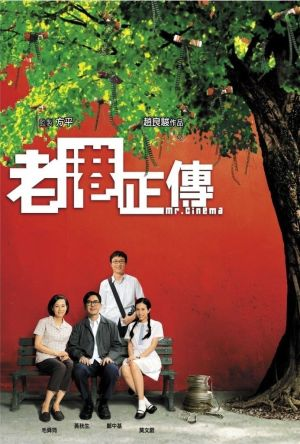 Mr Cinema film poster