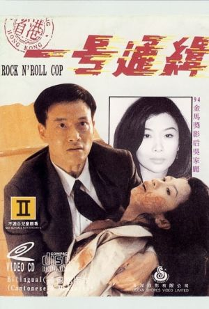 Rock n' Roll Cop film poster