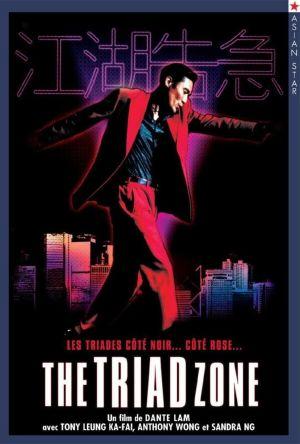 Jiang Hu: The Triad Zone film poster