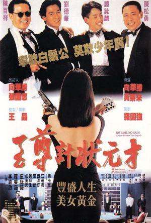 No Risk, No Gain film poster