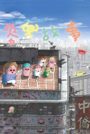 My Life as McDull film poster