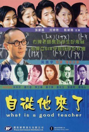 What Is a Good Teacher film poster