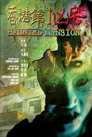 Haunted Mansion film poster