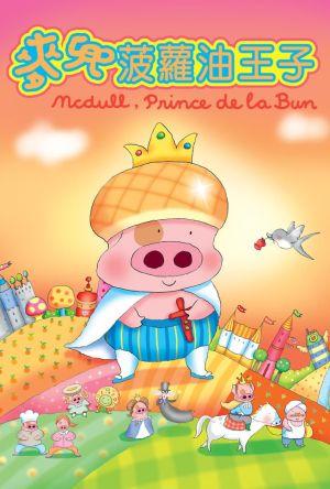 McDull, Prince de la Bun film poster