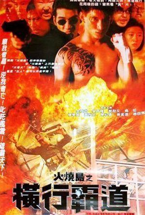 Jail in Burning Island film poster