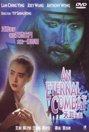 An Eternal Combat film poster