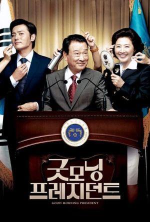 Good Morning President film poster