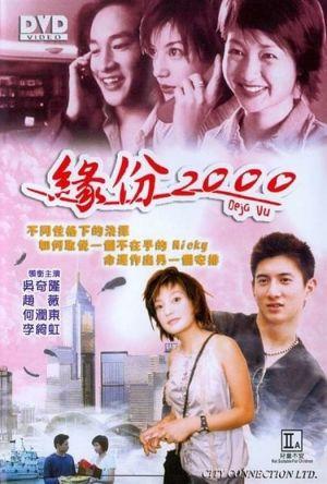 Deja Vu film poster