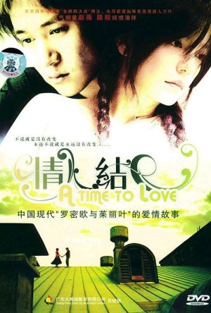 A Time to Love film poster