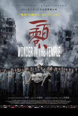 Wonder In The Temple film poster