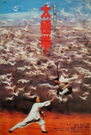 Tai Chi II film poster
