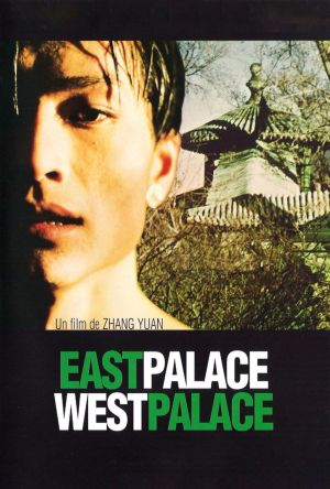 East Palace, West Palace film poster