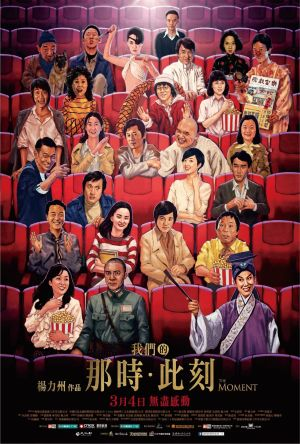 The Moment: Fifty Years of Golden Horse film poster