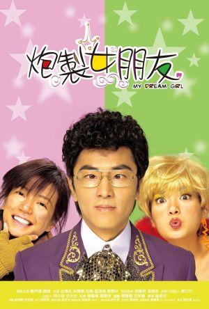 My Dream Girl film poster