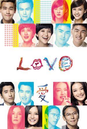 Love film poster