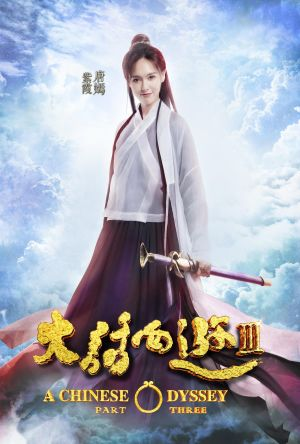 A Chinese Odyssey Part Three film poster