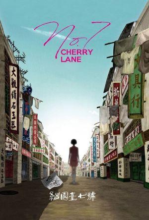 No.7 Cherry Lane film poster