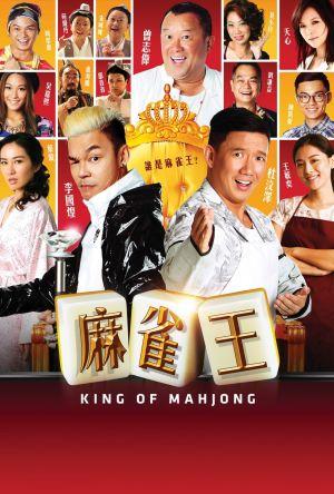 King of Mahjong film poster