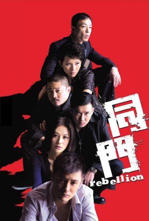 Rebellion film poster