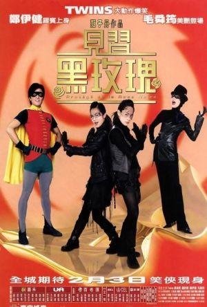 Protege de la Rose Noire film poster