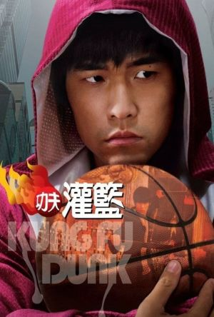 Kung Fu Dunk film poster