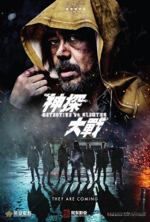 Detective vs. Sleuths film poster
