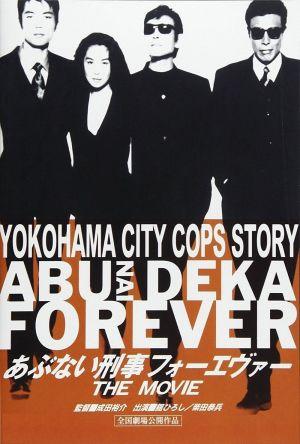 Abunai Deka Forever The Movie film poster