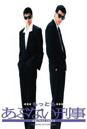 Dangerous Cops Pt.3 film poster
