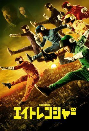 Eight Ranger film poster