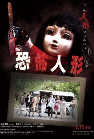 Horror Doll film poster