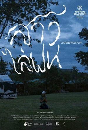 Lemongrass Girl film poster