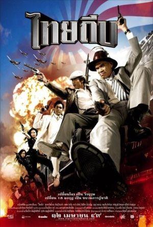 The Thai Thief film poster
