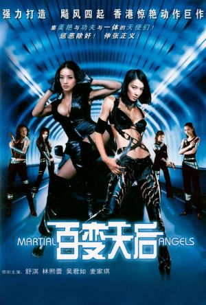 Martial Angels film poster