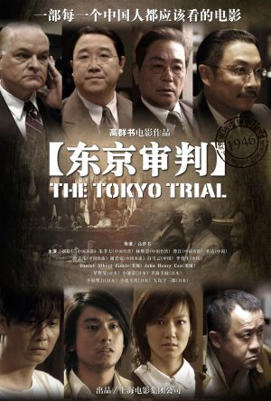 The Tokyo Trial film poster