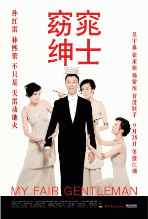 My Fair Gentleman film poster