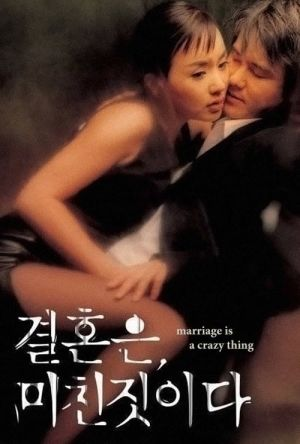 Marriage Is a Crazy Thing film poster