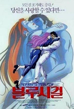 Blue Seagull film poster