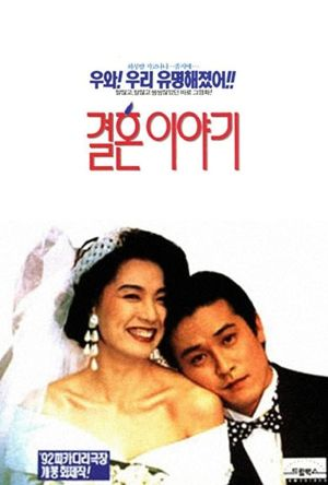 Marriage Story film poster