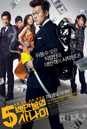 A Millionaire On The Run film poster