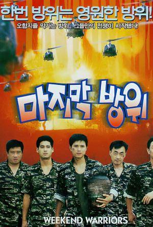 Weekend Warriors film poster