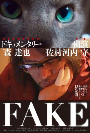 FAKE film poster