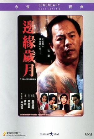 A Killer's Blues film poster