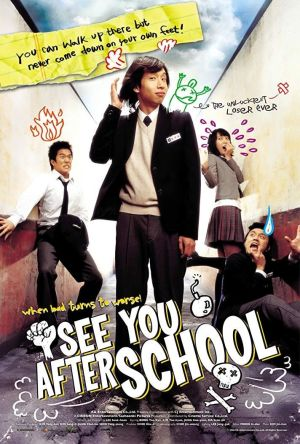 See You After School film poster